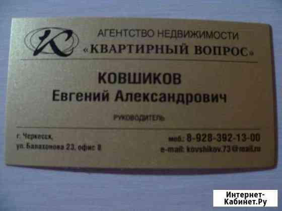 Юридические услуги Черкесск