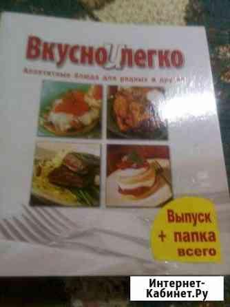 Книга - альбом с рецептами Кострома