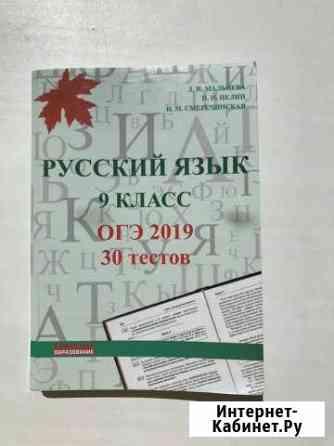 Огэ русский язык 9 класс Йошкар-Ола