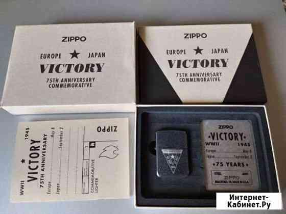 Zippo 75th Anniversary Victory WW2, Steel case,new Москва