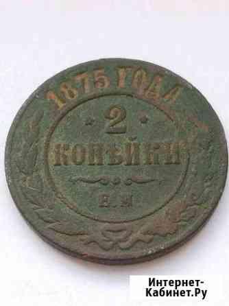 2 копейки е.м. 1875г. Царская монета, оригинал Ижевск