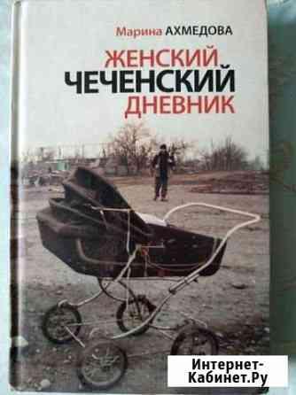 Женский чеченский дневник М. Ахмедова Йошкар-Ола