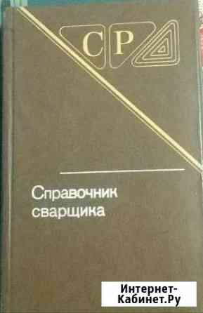 Справочник сварщика и др. справочники Астрахань