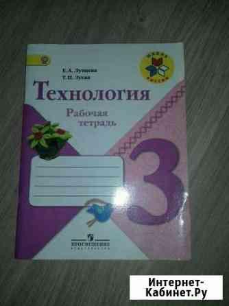Рабочая тетрадь по технологии 3 класс Лутцева, Зуе Сургут