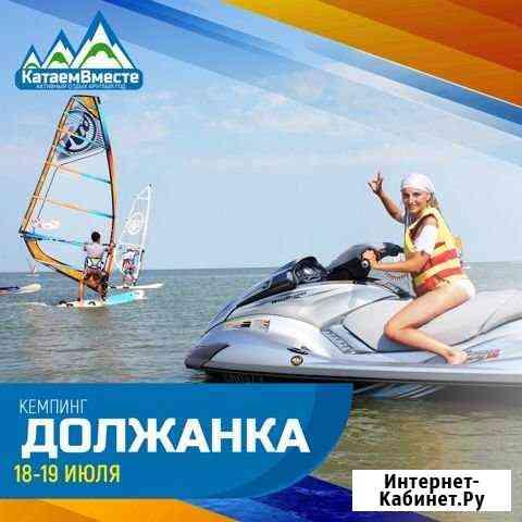 2 дня на море Волгодонск