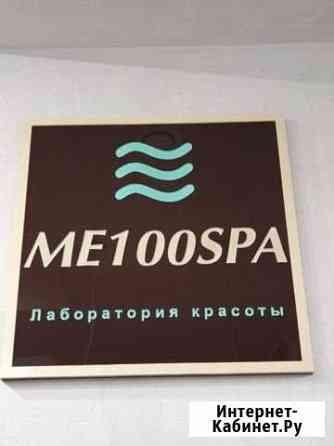 Администратор в салон красоты Санкт-Петербург