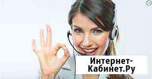 Оператор в колл-центр Челябинск