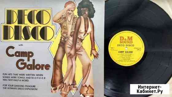 Виниловые пластинки,Deco Disco-Camp Galore,1976г Череповец