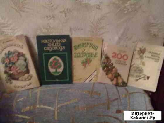 Книги для садовода и огородника Астрахань
