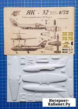 Модели Як-32 / Ла-150 1/72 Благовещенск