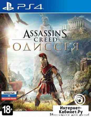 Assassins creed Odyssey PS4 Рязань