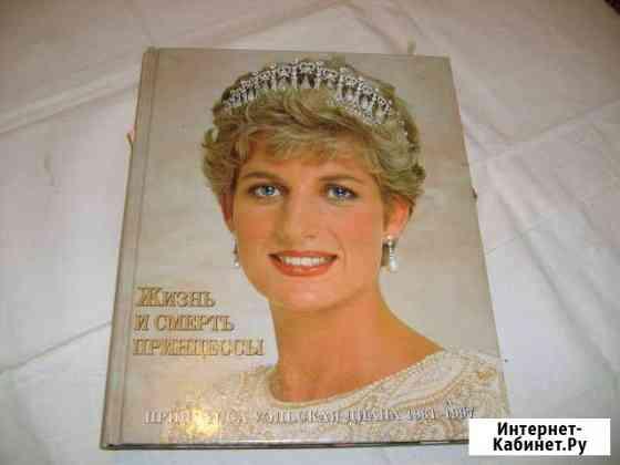 Книга Жизнь и смерть принцессы. Питер Донелль Тверь