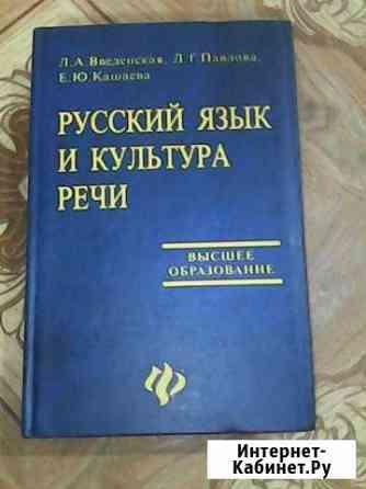 Русский язык и культура речи Чебоксары