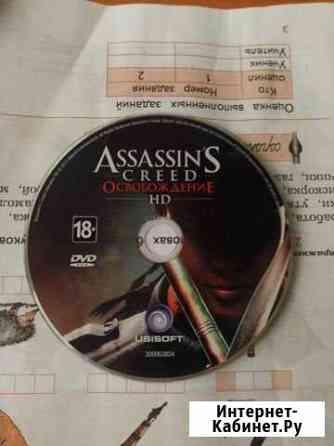 DVD диск с игрой Assassins Creed Освобождение HD Сернур