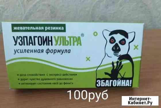 Жевательная резинка прикол Тольятти
