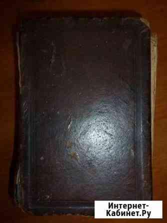 Православная книга 1877 г Черняховск
