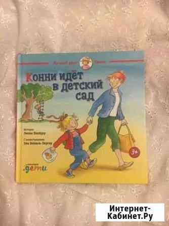 Книга Конни идёт в детский сад Тула
