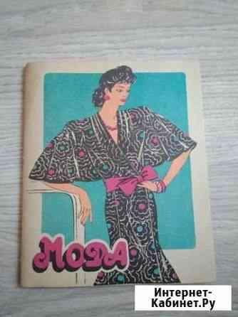 Журналы мода, модели с выкройками Ижевск