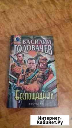 Продам Книги Василия Головачева Тольятти