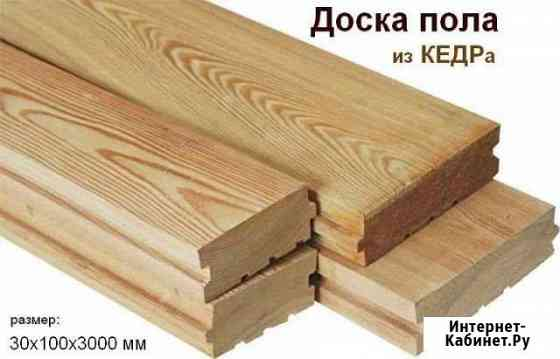 Доска пола Кедровая Абакан