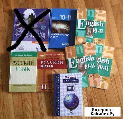 Учебники Смоленск