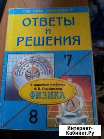 Решебник по физике 7-8 класс Вологда