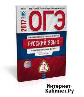 Русский язык огэ 2017 Калининград