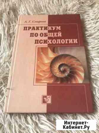 Смирнов - практикум по общей психологии Ростов
