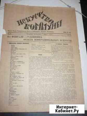 Антикварные газеты и журналы (периодика) Саратов