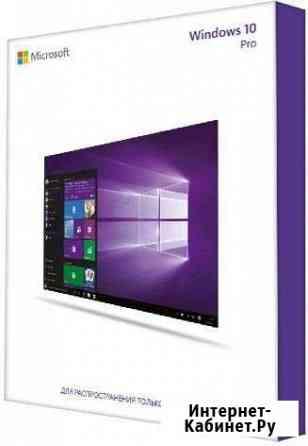 Продам ключ лицензии Windows 10 профессиональная Саратов