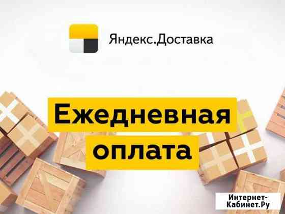 Курьер Подработка Ежедневные выплаты (На авто) Волжский Волгоградской области