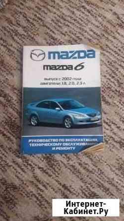 Руководство по эксплуатации Mazda 6 Мурманск