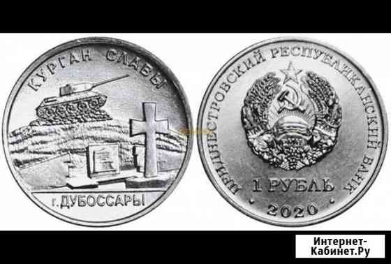 Монета Приднестровье 1р Владимир