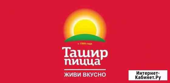 Повар-пиццмейкер Белгород