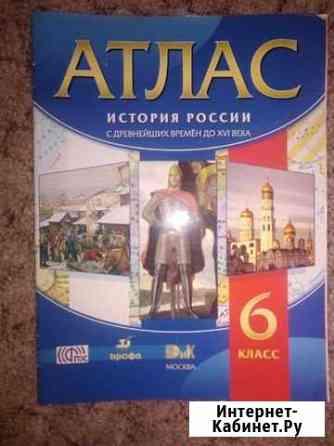 Атлас по истории за 6 и 7 класс Комсомольск-на-Амуре