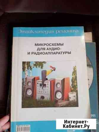 Книга Балаково