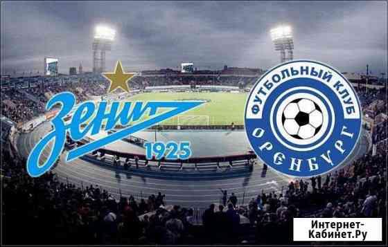 Зенит - Оренбург билет Санкт-Петербург