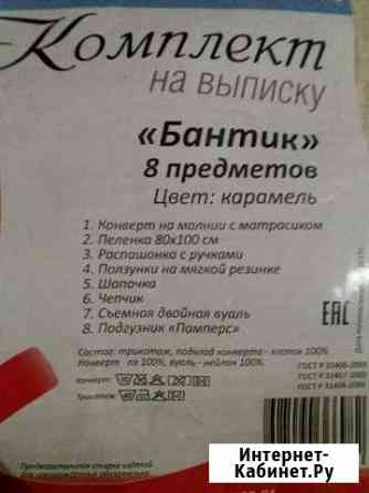 Конверт на выписку Котельнич