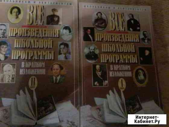 Продам краткое изложение школьных произведений Калуга