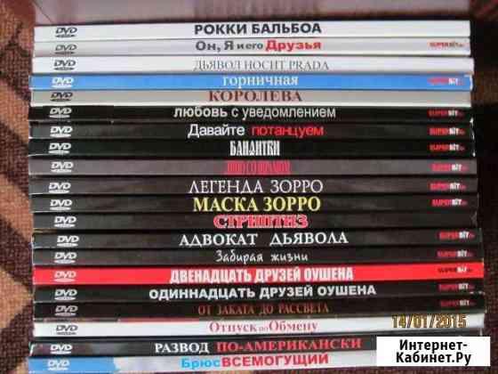 DVD диски Челябинск