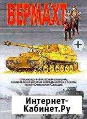 В. Шунков. Вермахт Калининград