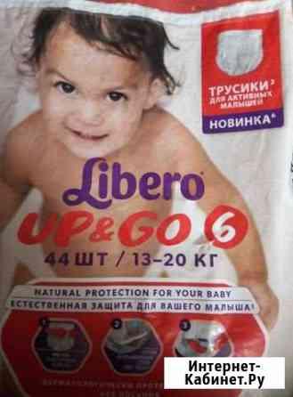 Libero трусики подгузники Челябинск