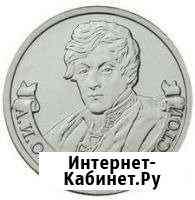 Монета два рубля, А. И. Остерман-Толстой (ммд) Орск