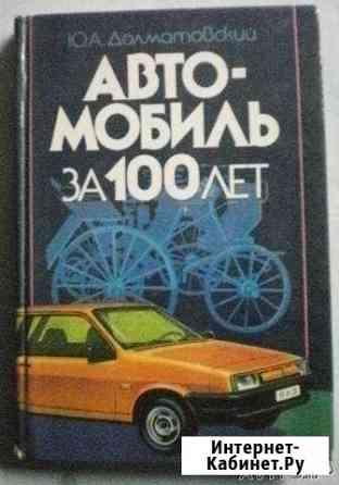 Автомобиль за 100 лет Орск