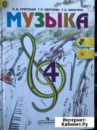 Учебник Музыка 4 класс Белгород