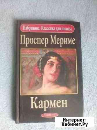 Кармен Волгоград