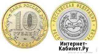 Юбилейная монета Хакасия 2007г. спмд Орск