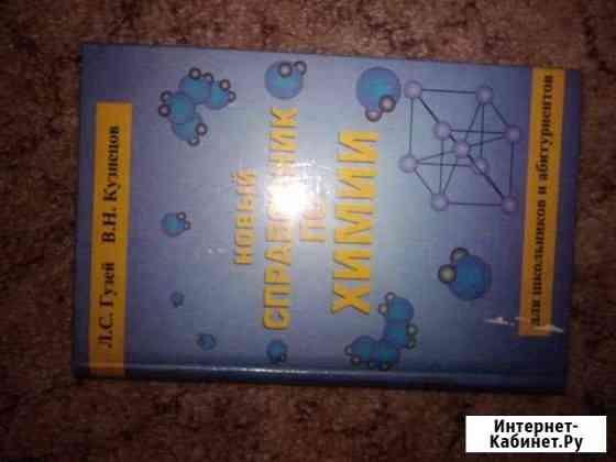 Справочник по химии Комсомольск-на-Амуре
