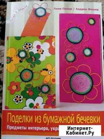 Поделки из бумажной бечевки Сургут