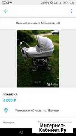 Коляска Кохма
